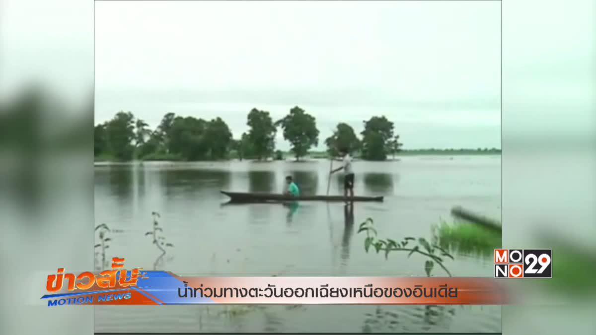 น้ำท่วมทางตะวันออกเฉียงเหนือของอินเดีย
