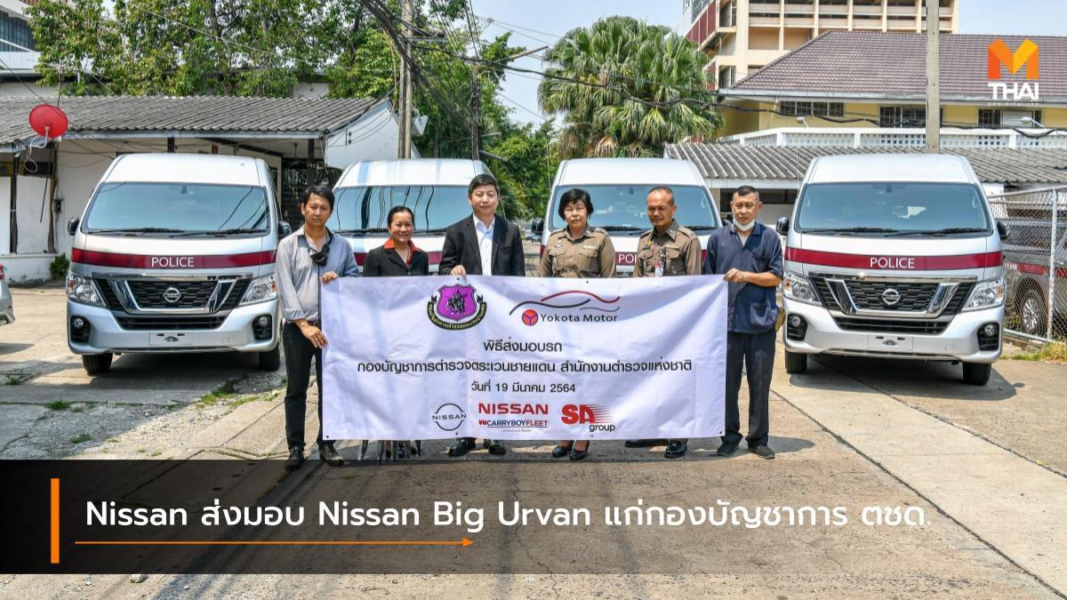 Nissan ส่งมอบ Nissan Big Urvan แก่กองบัญชาการ ตชด.