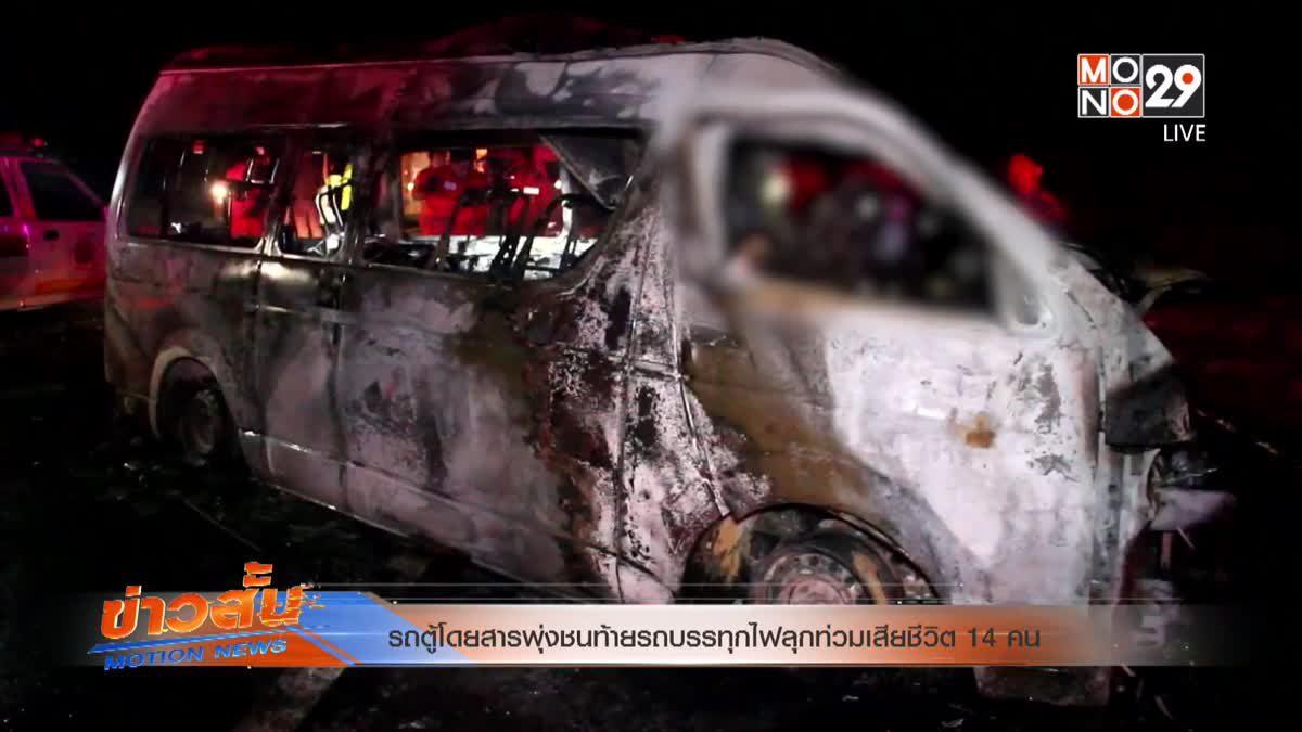 รถตู้โดยสารพุ่งชนท้ายรถบรรทุกไฟลุกท่วมเสียชีวิต 14 คน