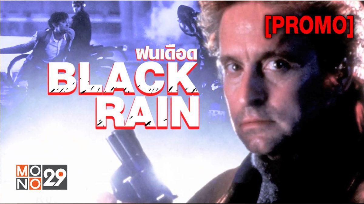Black Rain ฝนเดือด [PROMO]