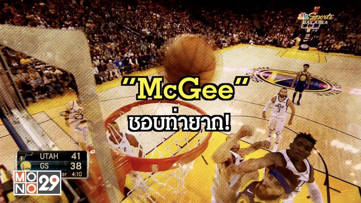 """""""McGee"""" ชอบท่ายาก!"""