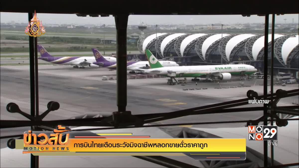 การบินไทยเตือนระวังมิจฉาชีพหลอกขายตั๋วราคาถูก