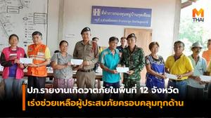 ปภ.รายงานเกิดวาตภัยในพื้นที่ 12 จังหวัด เร่งช่วยเหลือผู้ประสบภัยครอบคลุมทุกด้าน