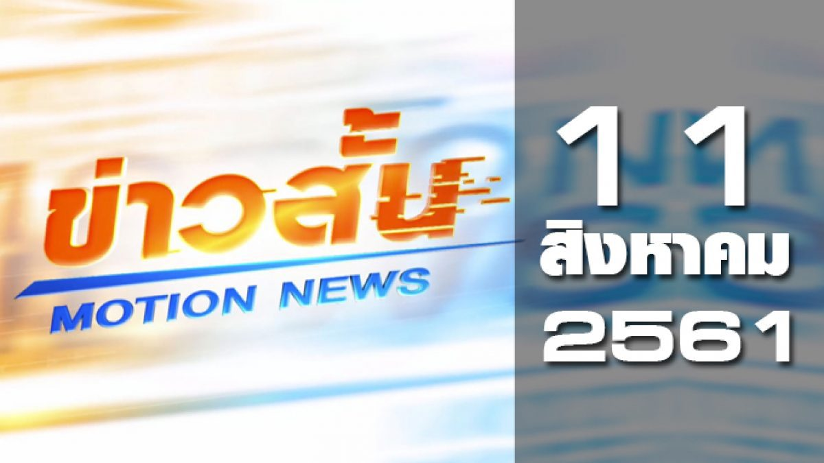 ข่าวสั้น Motion News Break 2 11-08-61