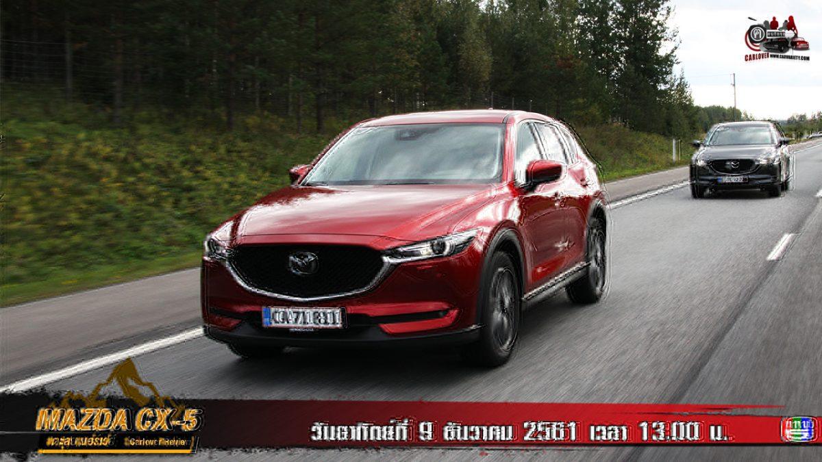 ฅ-คนรักรถ ขับ Mazda CX-5 ตะลุยประทศนอร์เวย์