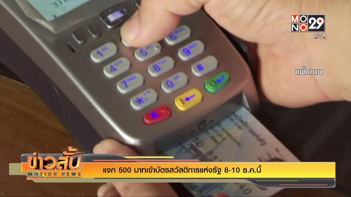 แจก 500 บาทเข้าบัตรสวัสดิการแห่งรัฐ 8-10 ธ.ค.นี้