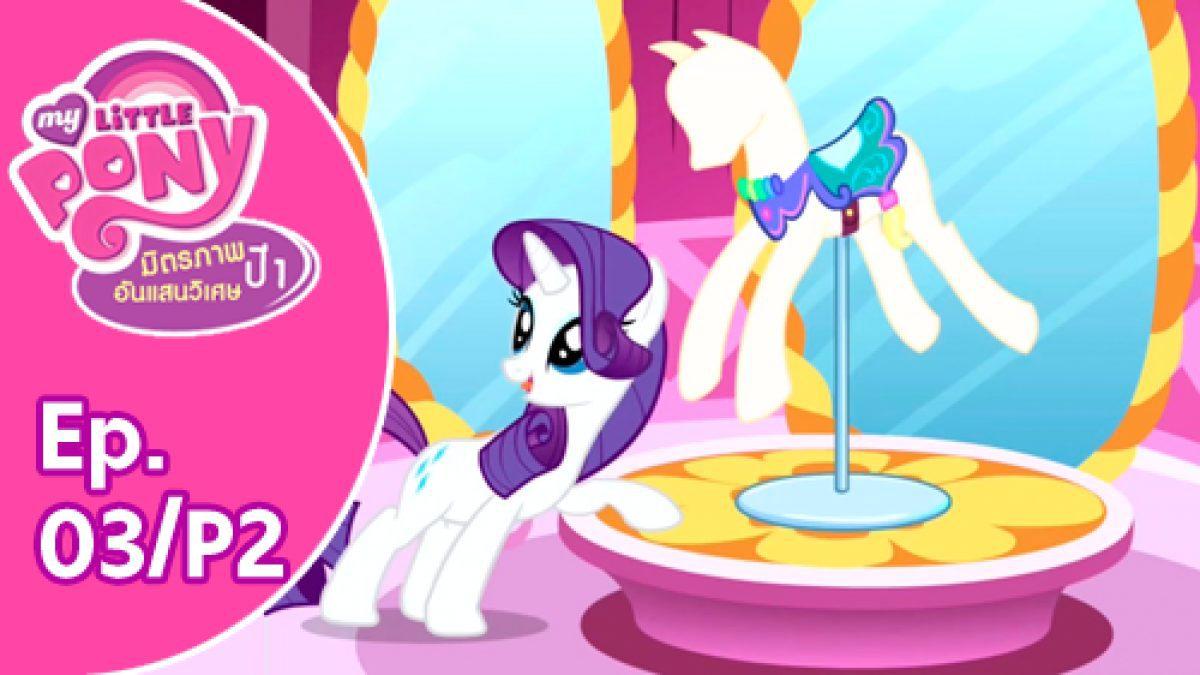 My Little Pony Friendship is Magic: มิตรภาพอันแสนวิเศษ ปี 1 Ep.03/P2