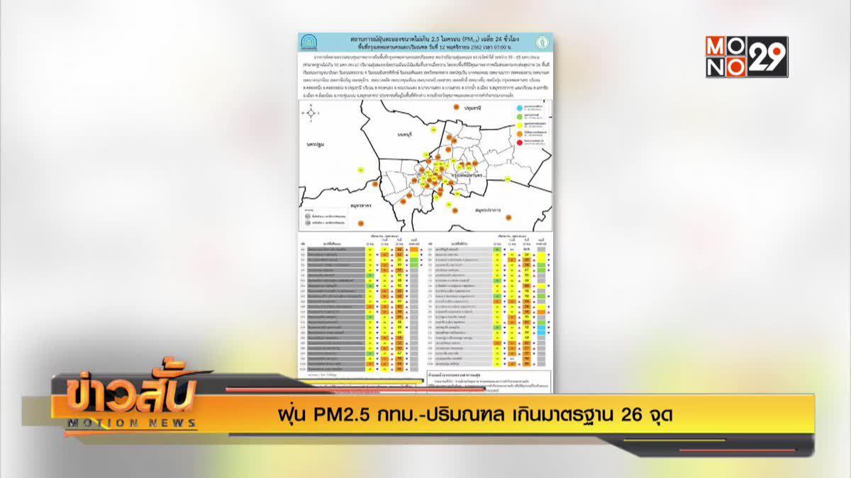 ฝุ่น PM2.5 กทม.-ปริมณฑล เกินมาตรฐาน 26 จุด