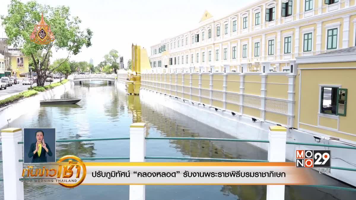 ทันข่าวเช้า Good Morning Thailand 03-05-62