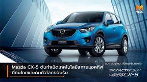 Mazda CX-5 ต้นกำเนิดเทคโนโลยีสกายแอคทีฟที่คนไทยและคนทั่วโลกยอมรับ