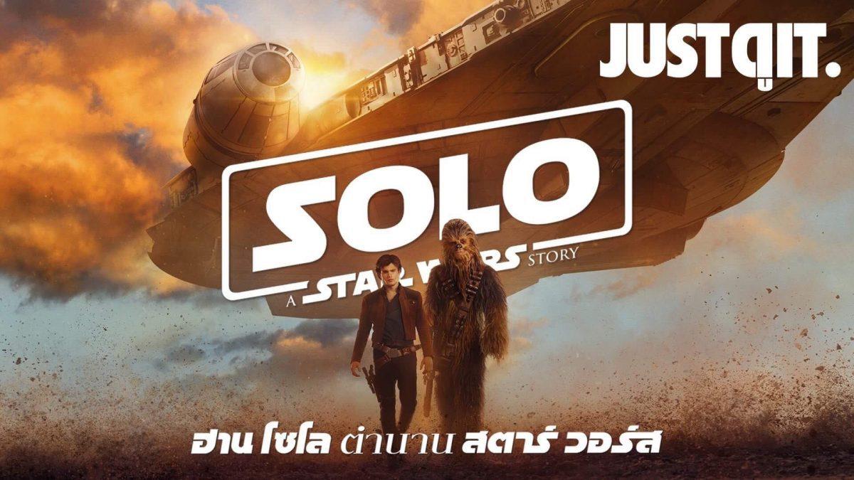 รู้ไว้ก่อนดู SOLO: A STAR WARS STORY ฮีโร่ที่เสเพลที่สุดในจักรวาล #JUSTดูIT