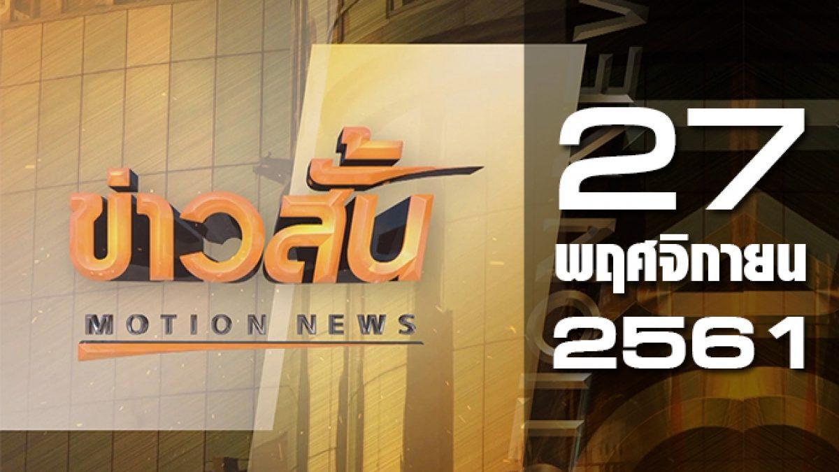 ข่าวสั้น Motion News Break 1 27-11-61
