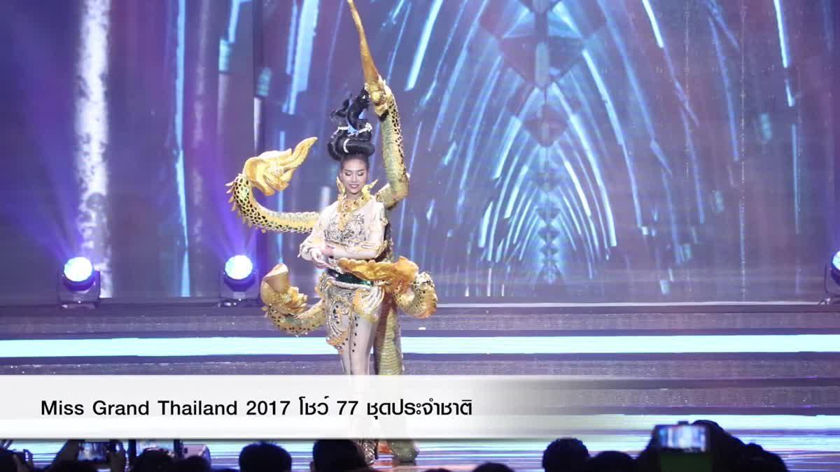 คลิปโชว์ 77 ชุดประจำชาติ มิสแกรนด์ไทยแลนด์ 2017 สวยอลังทุกจังหวัดทั่วฟ้าเมืองไทย