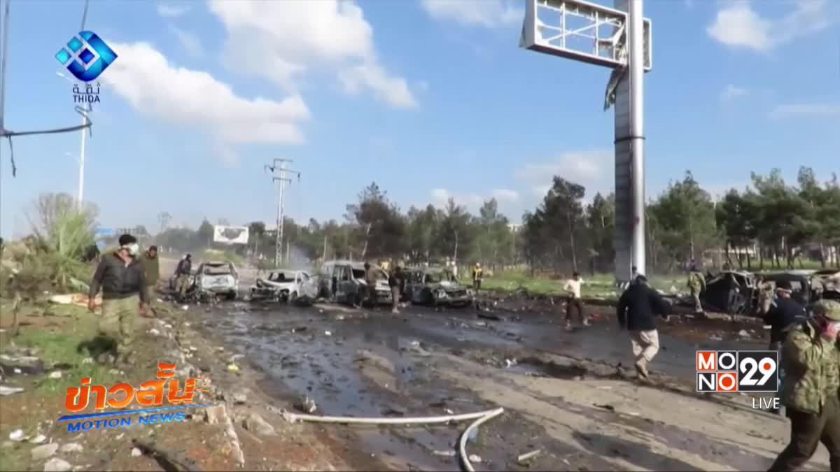 เหตุวางระเบิดในซีเรีย ดับเกือบ 40 ราย