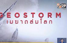 MONO29 ส่ง ภ.Geostorm ลงจอฟรีทีวีไทยครั้งแรก 7 ธ.ค.นี้
