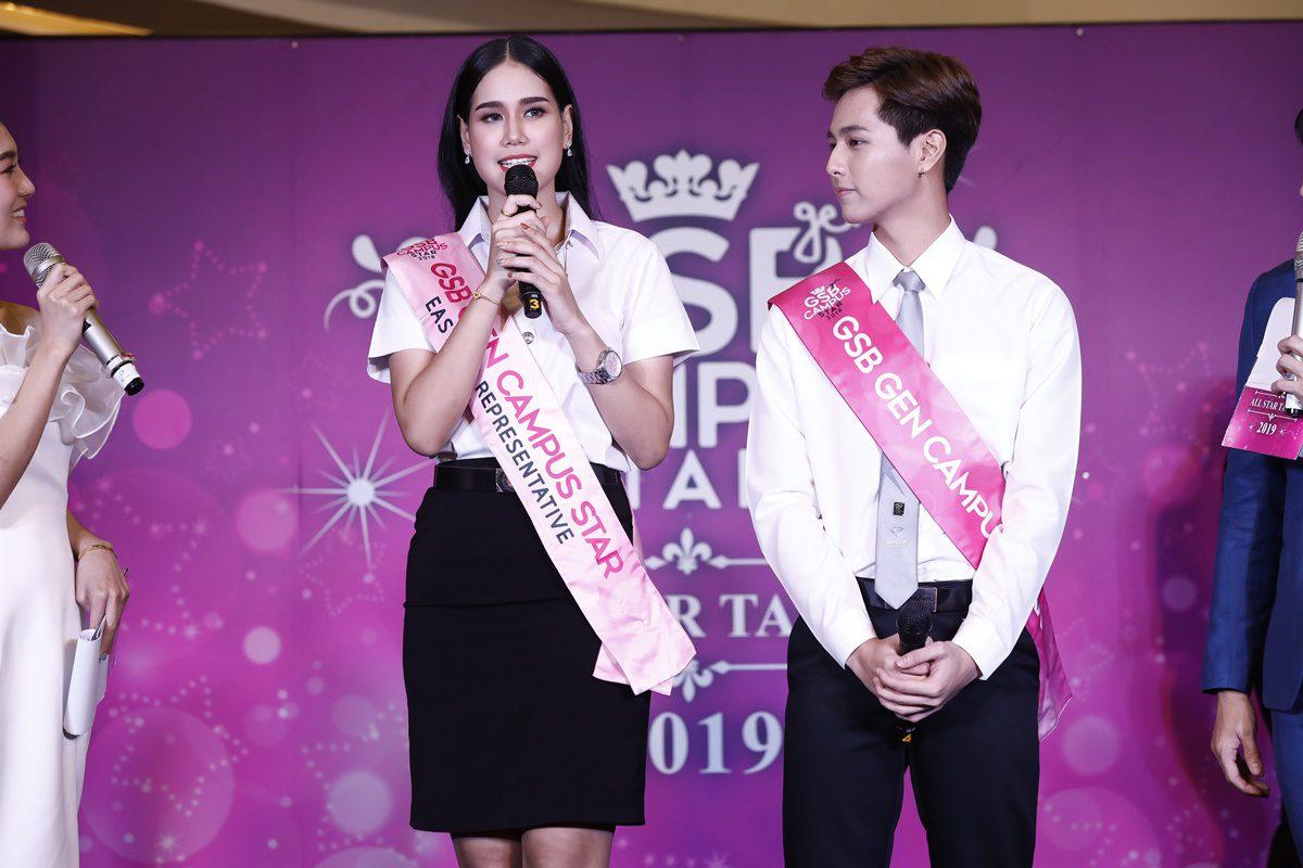 GSB GEN CAMPUS STAR 2019 รอบภาคตะวันออก