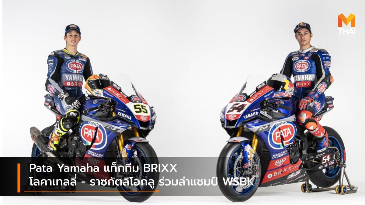 Pata Yamaha แท็กทีม BRIXX โลคาเทลลี่ – ราซกัตลิโอกลู ร่วมล่าแชมป์ WSBK