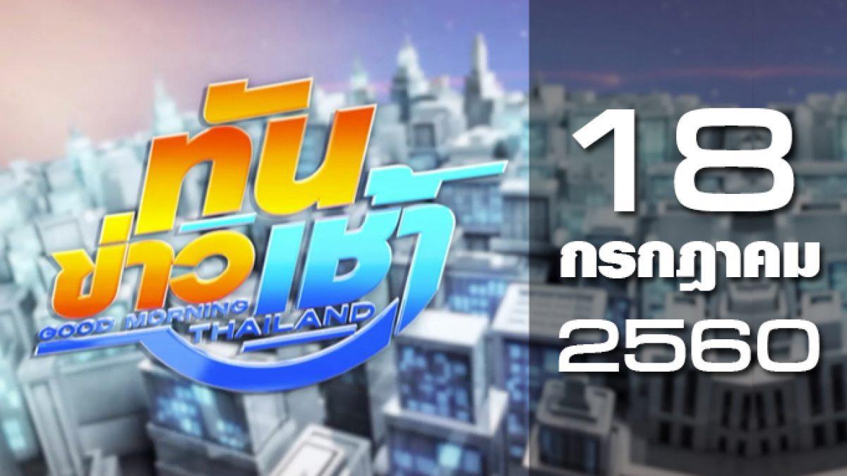ทันข่าวเช้า Good Morning Thailand 18-07-60