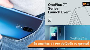OnePlus 7T Pro เตรียมเปิดตัว 10 ตุลาคมนี้ หน้าจอไร้รอยบาก, กล้องหลัง 3 ตัว
