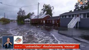 สหรัฐฯ เตือนน้ำท่วมจาก 'พายุฟลอเรนซ์' ในรัฐนอร์ทแคโรไลนา