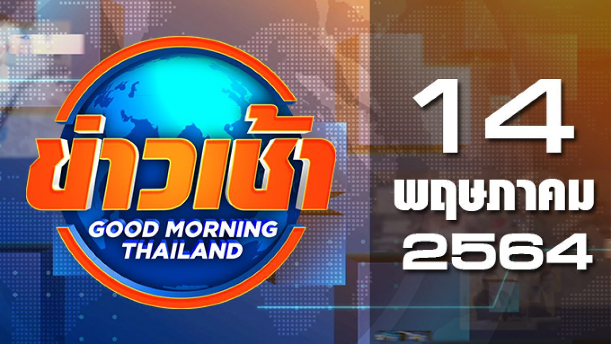 ข่าวเช้า Good Morning Thailand 14-05-64