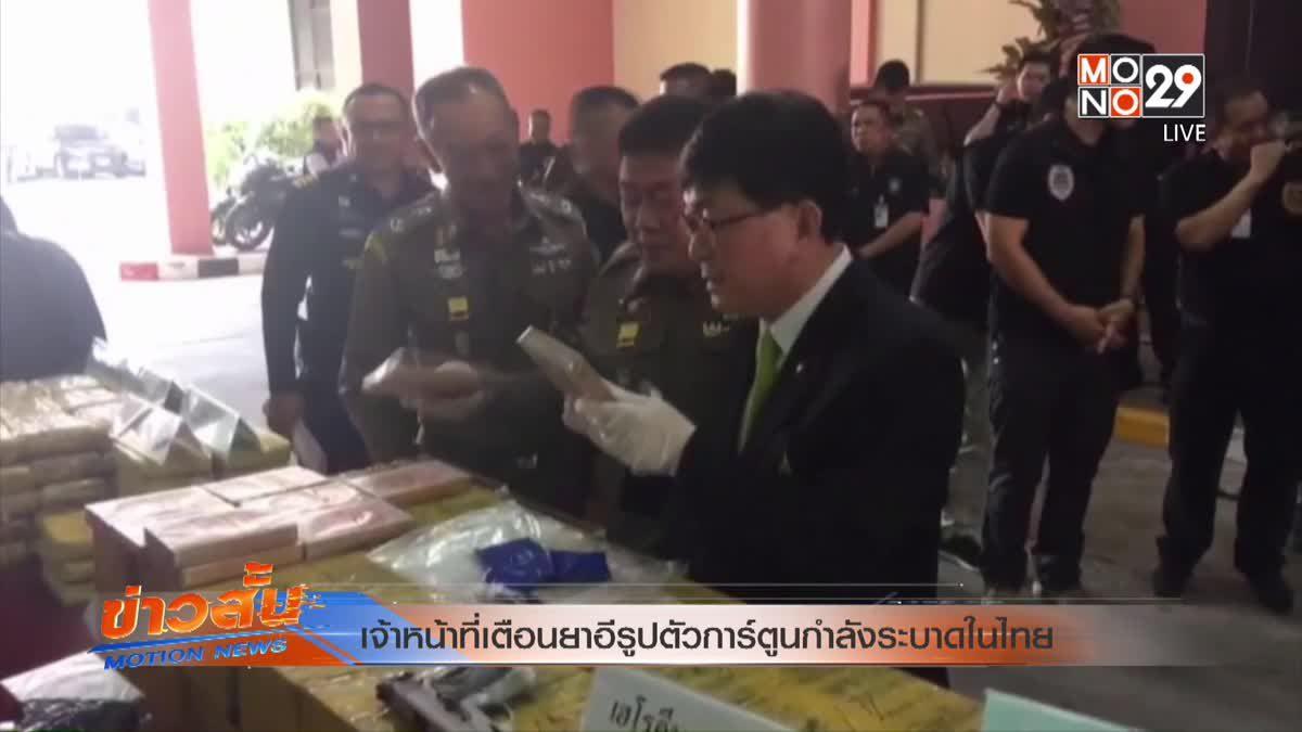 เจ้าหน้าที่เตือนยาอีรูปตัวการ์ตูนกำลังระบาดในไทย
