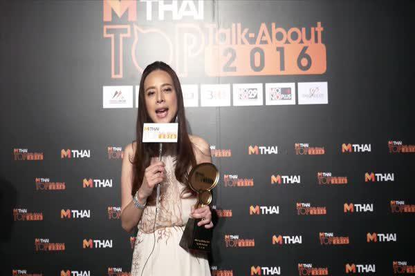 สัมภาษณ์ มาดามแป้ง หลังได้รับรางวัลในงาน MThai TopTalk 2016