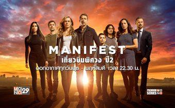 Manifest เที่ยวบินพิศวง ปี 2