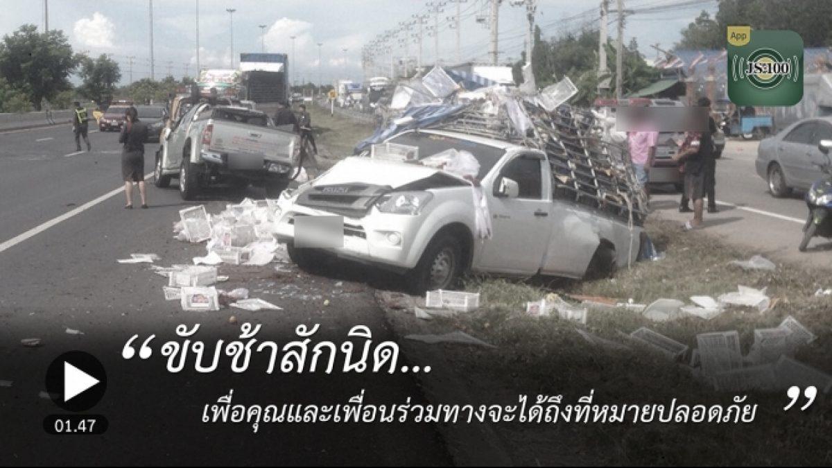 ขับช้าสักนิด...เพื่อคุณและเพื่อนร่วมทางจะได้ถึงที่หมายปลอดภัย