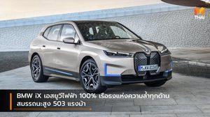 BMW iX เอสยูวีไฟฟ้า 100% เรือธงแห่งความล้ำทุกด้าน สมรรถนะสูง 503 แรงม้า