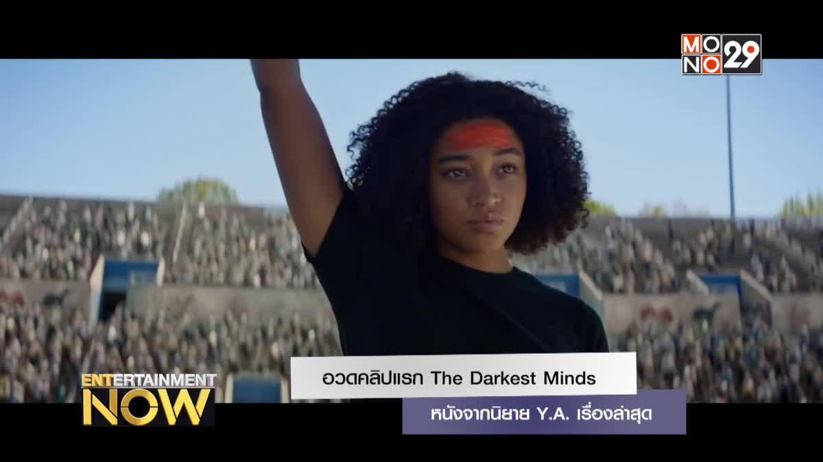 อวดคลิปแรก The Darkest Minds หนังจากนิยาย Y.A. เรื่องล่าสุด
