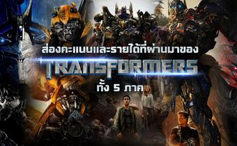 ส่องคะแนนและรายได้ที่ผ่านมาของ Transformers ทั้ง 5 ภาค