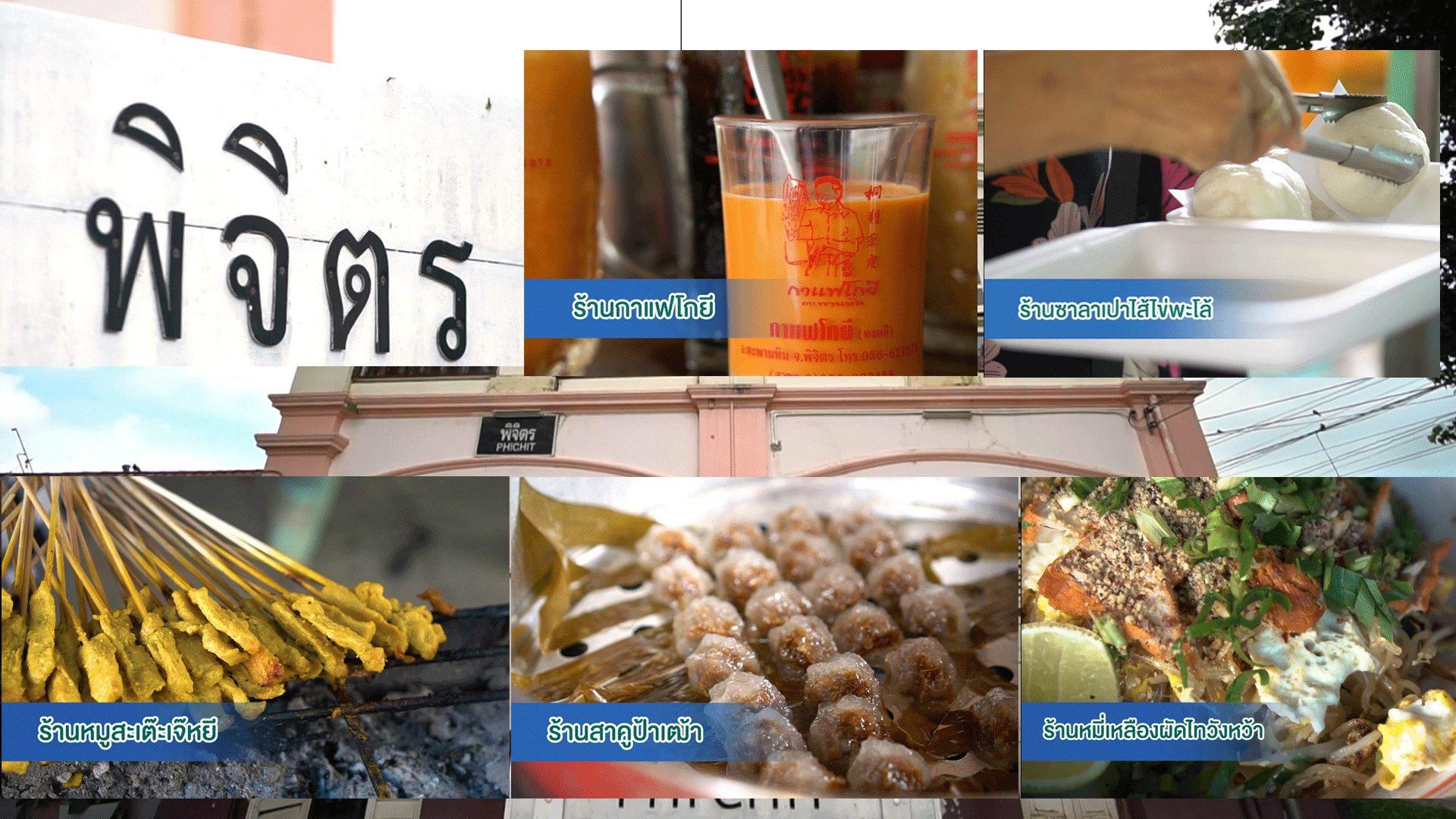 แนะนำ 5 อาหารร้านดังจังหวัดพิจิตร ฝีมือรุ่นเก๋า ที่รุ่นเราไม่ควรพลาด!