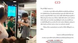 CSC ส่งหนังสือชี้แจง กรณีพนักงานคว้าเก้าอี้เตรียมฟาดลูกค้า!!