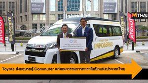 Toyota ส่งมอบรถตู้ Commuter แก่คณะกรรมการพาราลิมปิกแห่งประเทศไทย