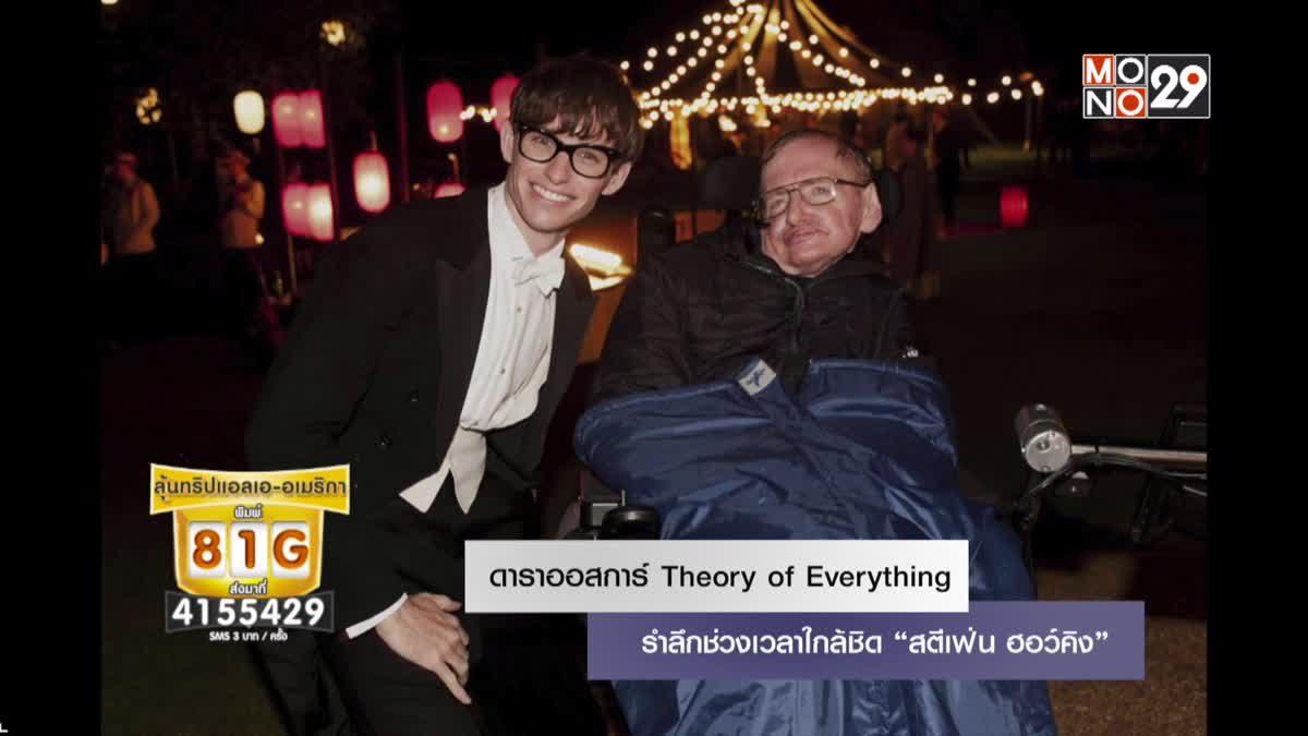 """ดาราออสการ์ Theory of Everything รำลึกช่วงเวลาใกล้ชิด """"สตีเฟ่น ฮอว์คิง"""""""