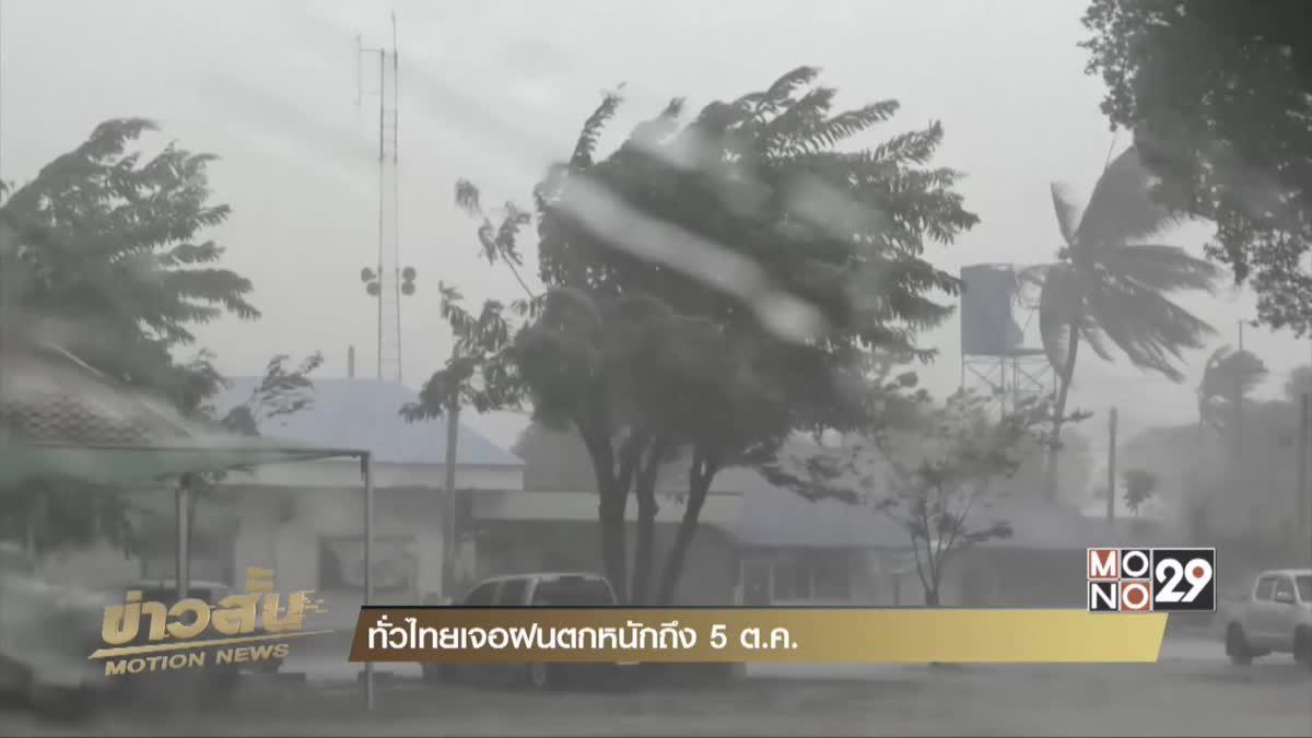 ทั่วไทยเจอฝนตกหนักถึง 5 ต.ค.