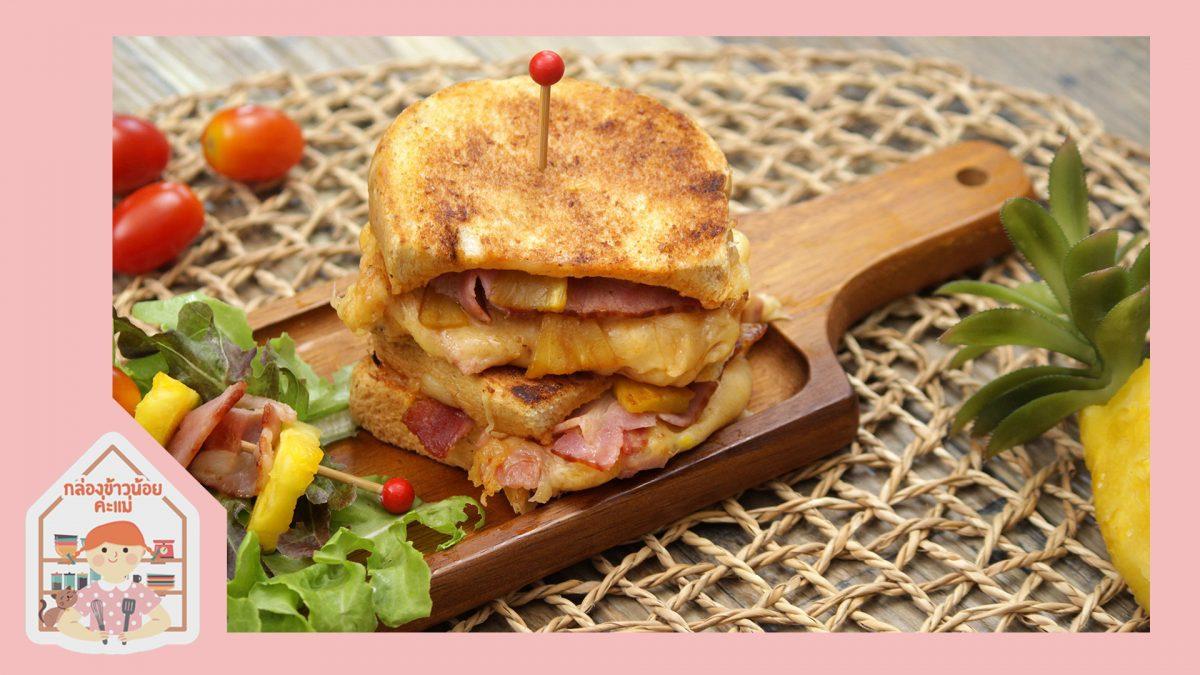 สูตร กริลด์ชีสแซนวิช (hawaiian grilled cheese Sandwich)