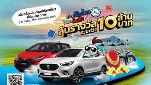 """ททท.ชวนคนไทย """"เที่ยวเมืองไทยให้หายคิดถึง"""" ลุ้นรางวัลใหญ่กว่า 10 ล้านบาท"""