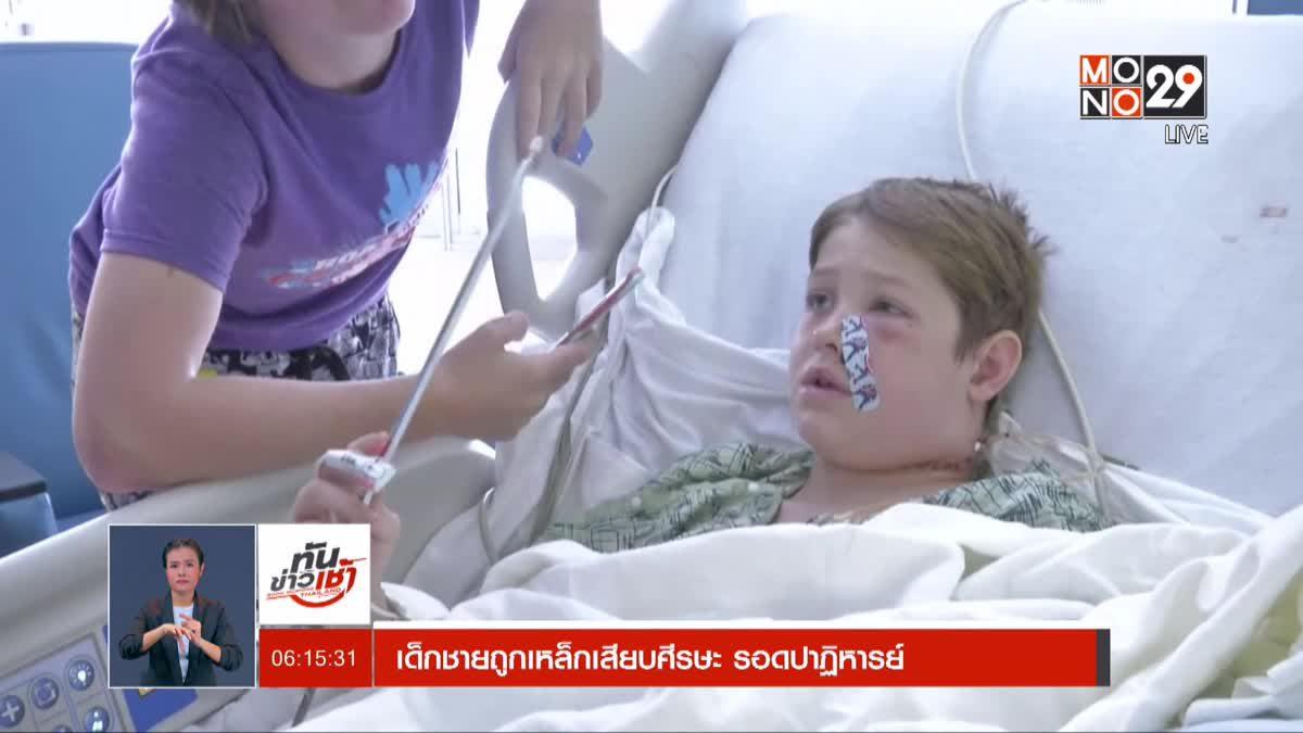 เด็กชายถูกเหล็กเสียบศีรษะ รอดปาฏิหารย์