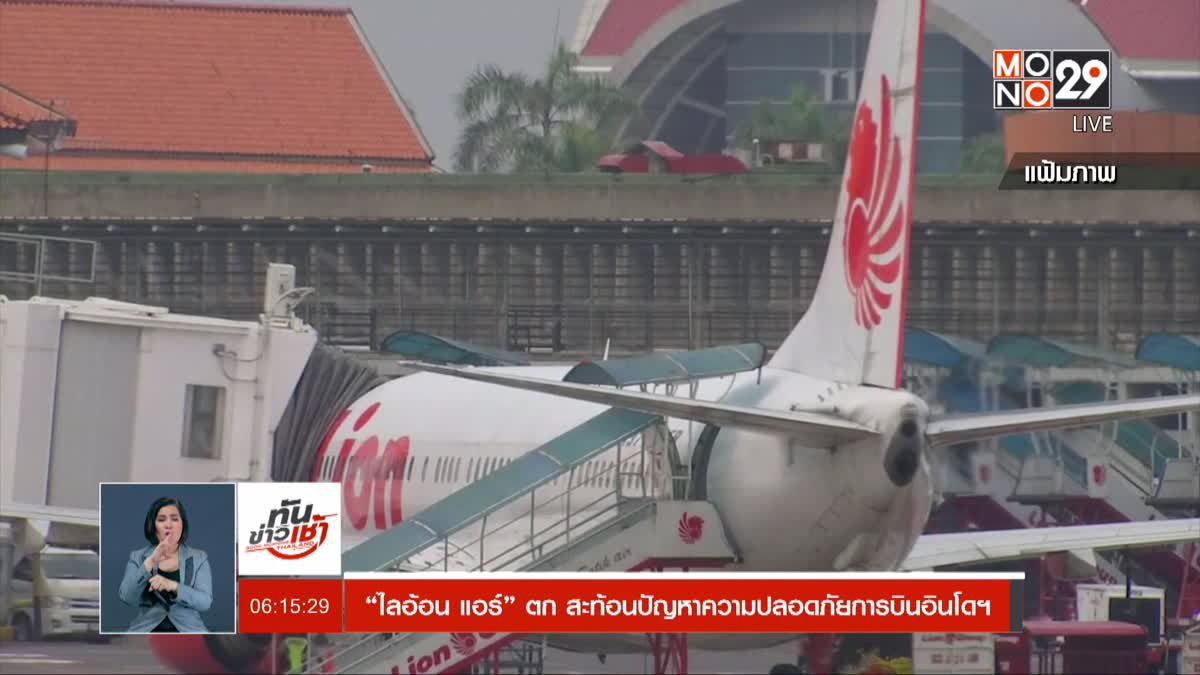 """""""ไลอ้อน แอร์"""" ตก สะท้อนปัญหาความปลอดภัยการบินอินโดฯ"""