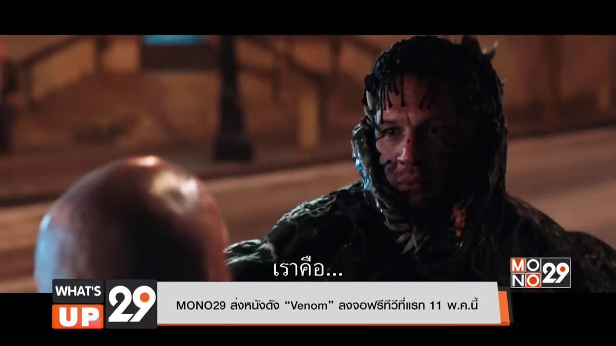 """MONO29 ส่งหนังดัง """"Venom"""" ลงจอฟรีทีวีที่แรก 11 พ.ค.นี้"""
