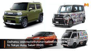 Daihatsu เผยรถแต่งพิเศษหลากสไตล์โดนใจสุดๆ ใน Tokyo Auto Salon 2020