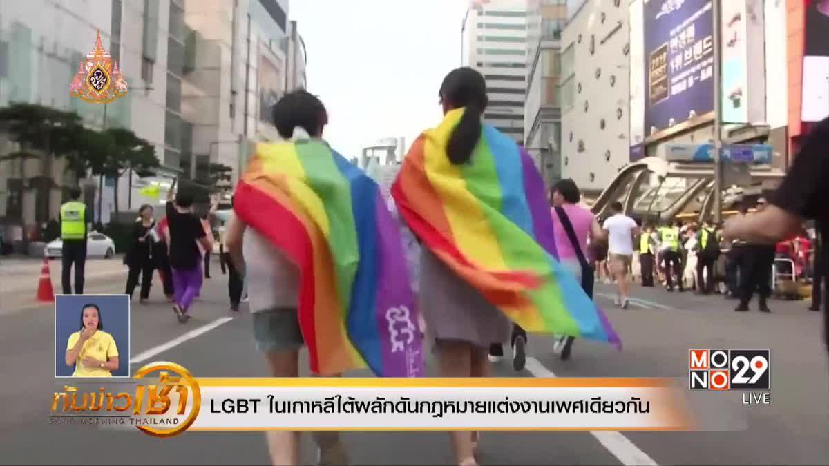 LGBT ในเกาหลีใต้ผลักดันกฎหมายแต่งงานเพศเดียวกัน