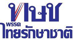 'เรืองไกร' ยืนยันพรรคไทยรักษาชาติ เดินหน้าเลือกตั้งต่อเต็มที่