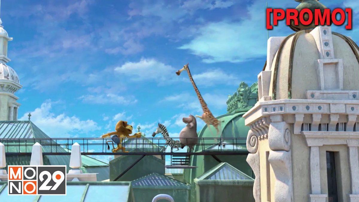 Madagascar 3 : Europe's  Most Wanted มาดากัสการ์ 3 ข้ามป่าไปซ่าส์ยุโรป [PROMO]