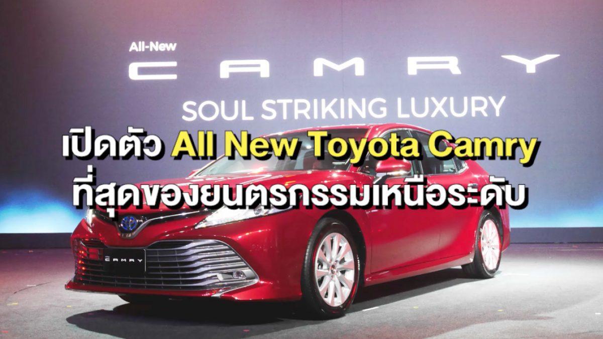 เปิดตัว All New Toyota Camry ที่สุดของยนตรกรรมเหนือระดับ ราคาเริ่มต้น 1,445,000 บาท
