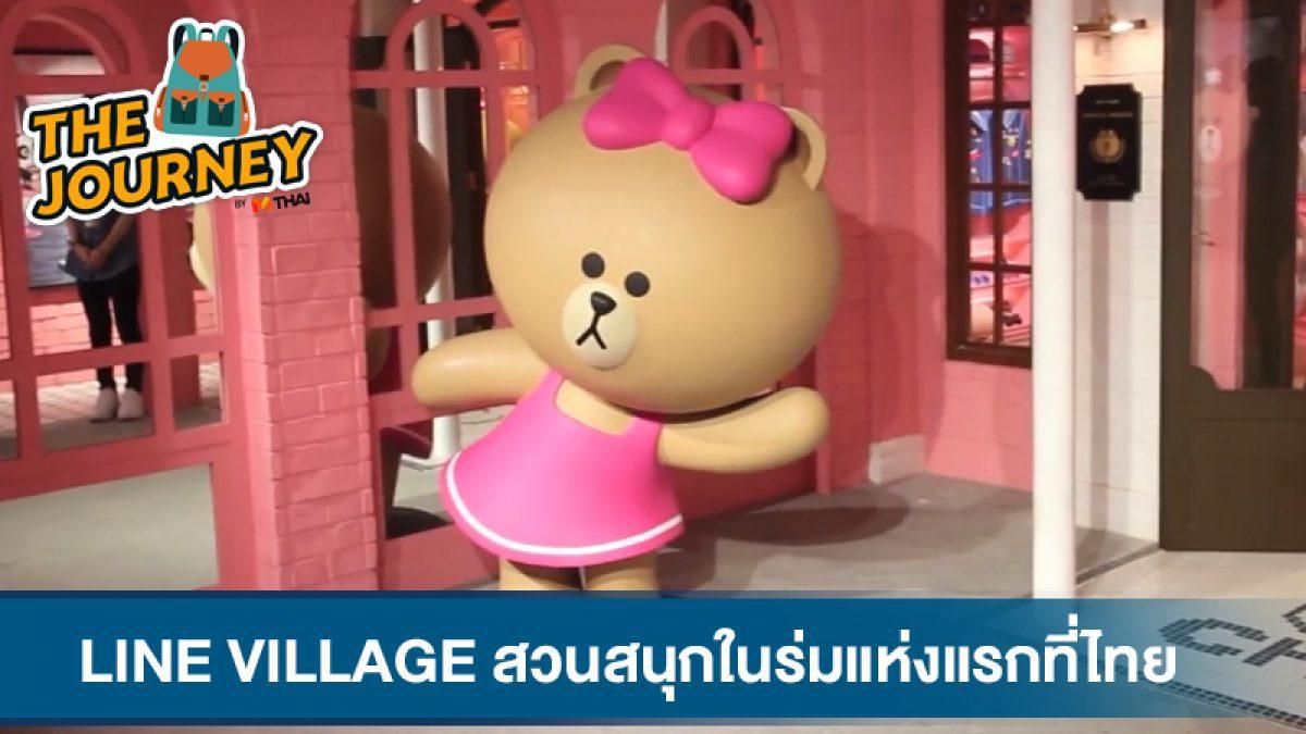 เปิดแล้ว!! LINE VILLAGE สวนสนุกในร่มแห่งแรกที่ไทย