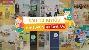 รวม 12 สถาบัน @ICONSIAM สำหรับลูกๆ ความรู้ได้ สนุกด้วย !!