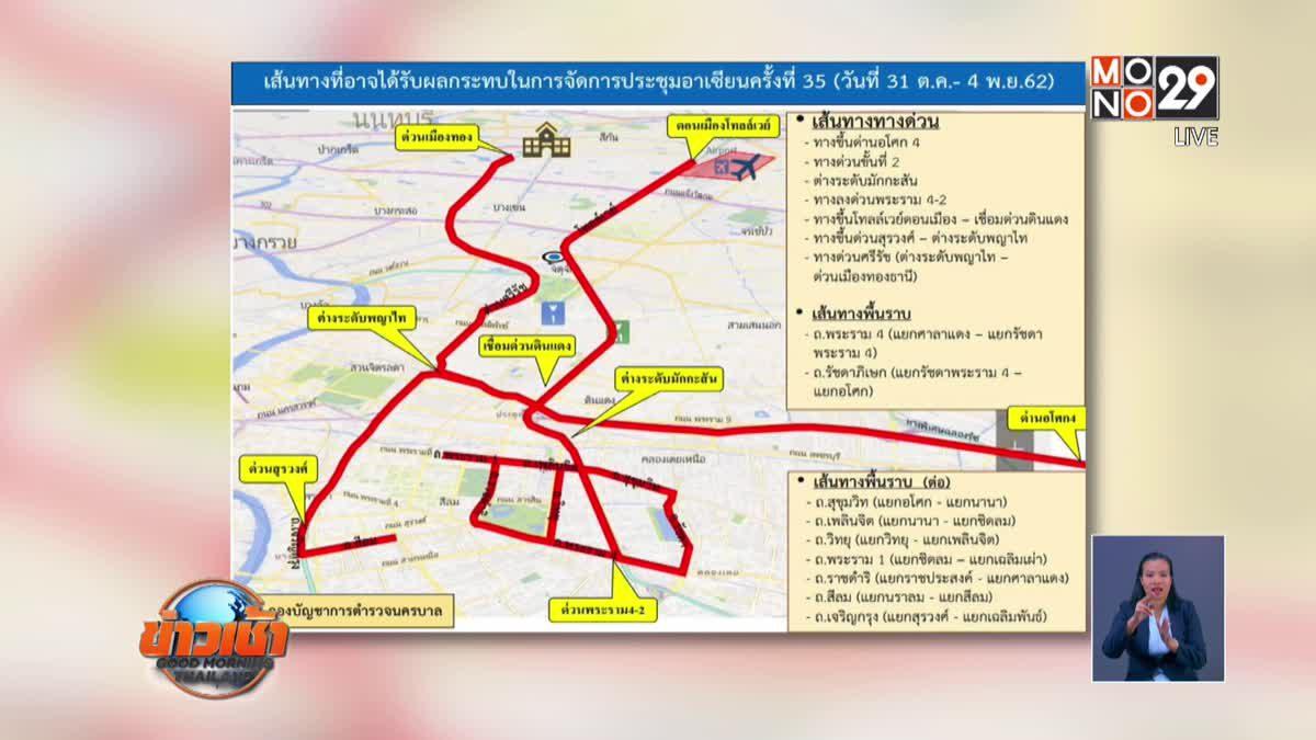 1- 5 พ.ย. เลี่ยงเส้นทาง การประชุมผู้นำอาเซียน